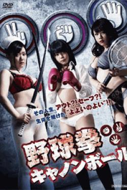 [DVD] 野球拳キャノンボール