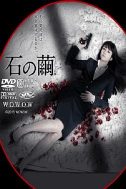 [DVD] 石の繭【完全版】(初回生産限定版)