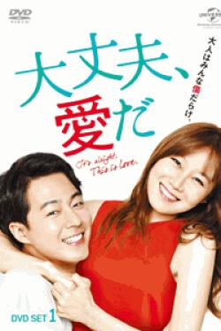 [DVD] 大丈夫、愛だDVD-BOX 【完全版】(初回生産限定版)