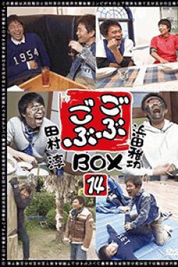 [DVD] ごぶごぶ BOX14