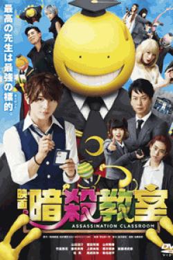 [DVD] 映画 暗殺教室