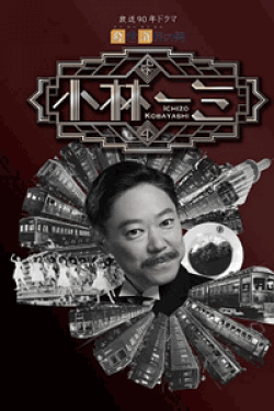 [DVD] 経世済民の男『小林一三』