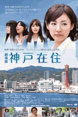 [DVD] 劇場版 神戸在住
