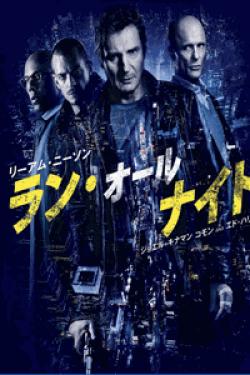[DVD] ラン・オールナイト