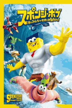 [DVD] スポンジ・ボブ 海のみんなが世界を救Woo!