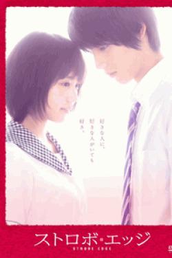 [DVD] ストロボ・エッジ