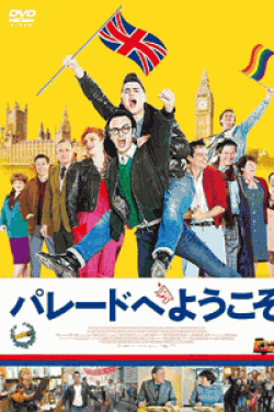 [DVD] パレードへようこそ