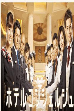 [DVD] ホテルコンシェルジュ【完全版】(初回生産限定版)