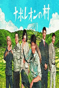 [DVD] ナポレオンの村【完全版】(初回生産限定版)