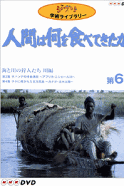 [DVD] 「人間は何を食べてきたか」~6 海と川の狩人たち 川編