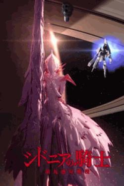 [DVD] シドニアの騎士 第九惑星戦役 (初回限定生産)