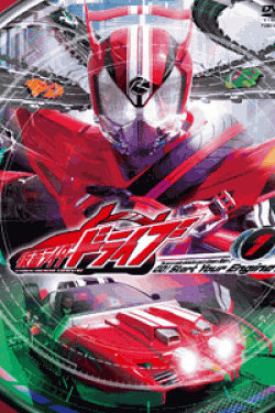 [DVD] 仮面ライダードライブ DVD COLLECTION 1-4【完全版】(初回生産限定版)