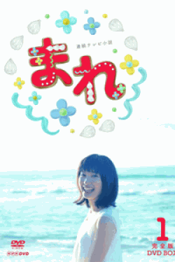 [DVD] 連続テレビ小説 まれ 下 (期間限定生産)