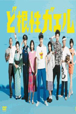 [DVD] ど根性ガエル【完全版】(初回生産限定版)