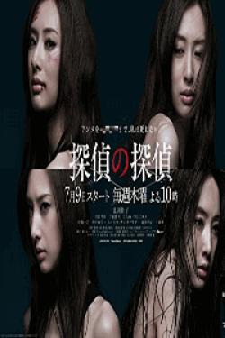 [DVD] 探偵の探偵【完全版】(初回生産限定版)