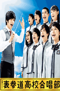 [DVD] 表参道高校合唱部【完全版】(初回生産限定版)