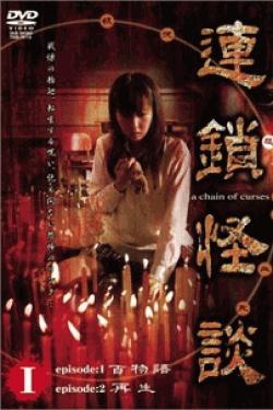 [DVD] 連鎖怪談