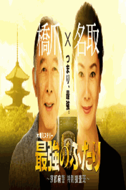 [DVD] 最強の ふたり〜京都府警 特別捜査班〜【完全版】(初回生産限定版)