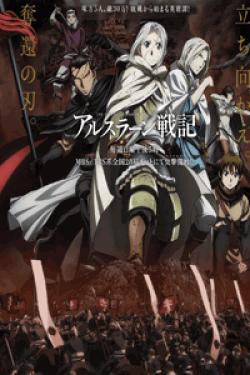 [DVD] アルスラーン戦記 第1-8巻【完全版】(初回生産限定版)