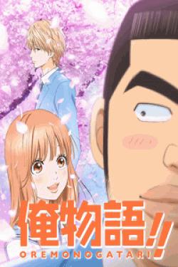 [DVD] 俺物語!! 第1-8巻【完全版】(初回生産限定版)