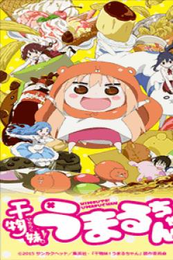 [DVD] 干物妹! うまるちゃん vol.1-6【完全版】(初回生産限定版)