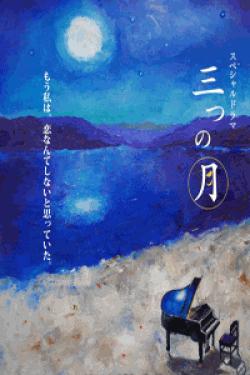 [DVD] スペシャルドラマ 三つの月