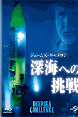 [DVD] ジェームズ・キャメロンの深海への挑戦