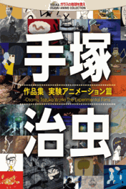 [DVD] 手塚治虫 作品集―実験アニメーション編―