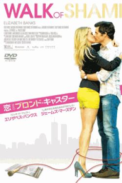 [DVD] 恋するブロンド・キャスター