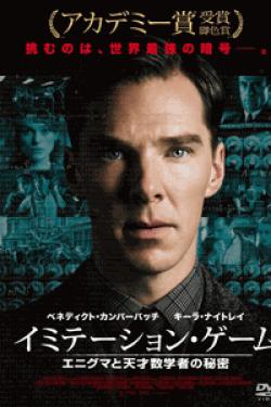 [DVD] イミテーション・ゲーム/エニグマと天才数学者の秘密 コレクターズ・エディション