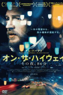 [DVD] オン・ザ・ハイウェイ その夜、86分