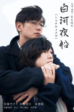 [DVD] 白河夜船