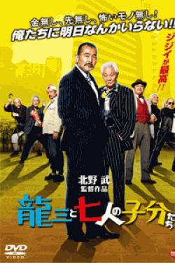 [DVD] 龍三と七人の子分たち