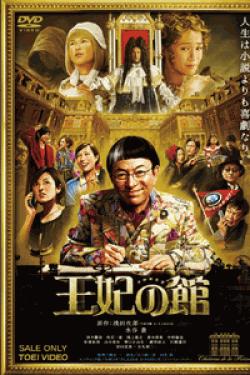 [DVD] 王妃の館