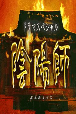 [DVD] ドラマスペシャル『陰陽師』