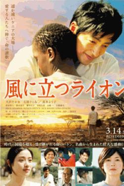 [DVD] 風に立つライオン