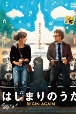 [DVD] はじまりのうた BEGIN AGAIN