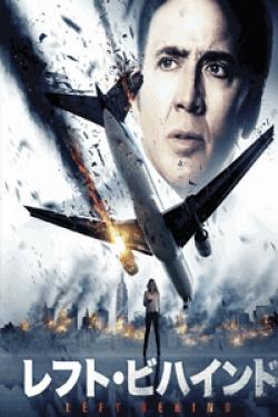 [DVD] レフト・ビハインド