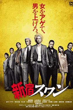 [DVD] 新宿スワン