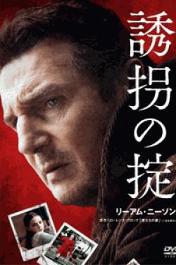 [DVD] 誘拐の掟