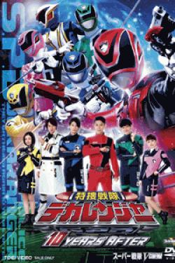 [DVD] 特捜戦隊デカレンジャー 10 YEARS AFTER