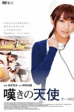 [DVD] 嘆きの天使 ~ナースの泪~