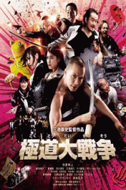 [DVD] 極道大戦争 プレミアム・エディション