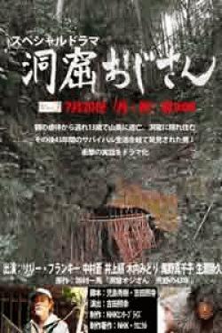 [DVD] 洞窟おじさん 【完全版】(初回生産限定版)
