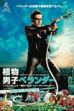 [DVD] 植物男子ベランダー season1 (1~13話) 【完全版】(初回生産限定版)