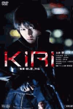 [DVD] KIRI―「職業・殺し屋。」外伝―