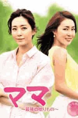 [DVD] ママ~最後の贈りもの~ DVD-BOX1+2 (初回生産限定)
