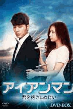 [DVD] アイアンマン~君を抱きしめたい DVD-BOX1+2【完全版】(初回生産限定版)
