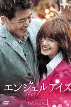 [DVD] エンジェルアイズ DVD-BOX1+2【完全版】(初回生産限定版)