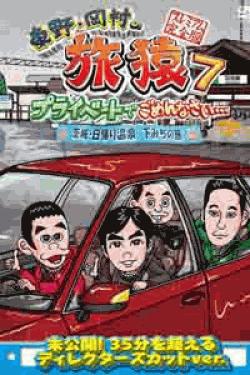 [DVD] 東野・岡村の旅猿7 プライベートでごめんなさい・・・ 茨城・日帰り温泉 下みちの旅 プレミアム完全版